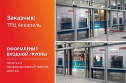 акварель_ блок новостей