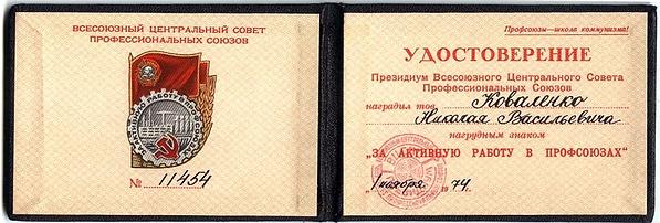 удостоверение 001.png