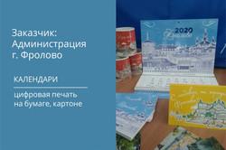 февраль 2020_05