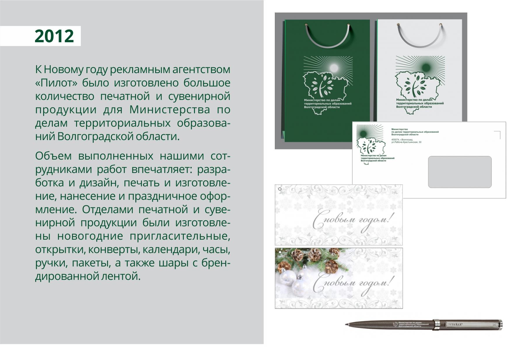 2012_министерство