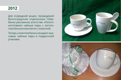 2012_сбербанк