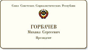 vizitka-gorbachev 125.jpg
