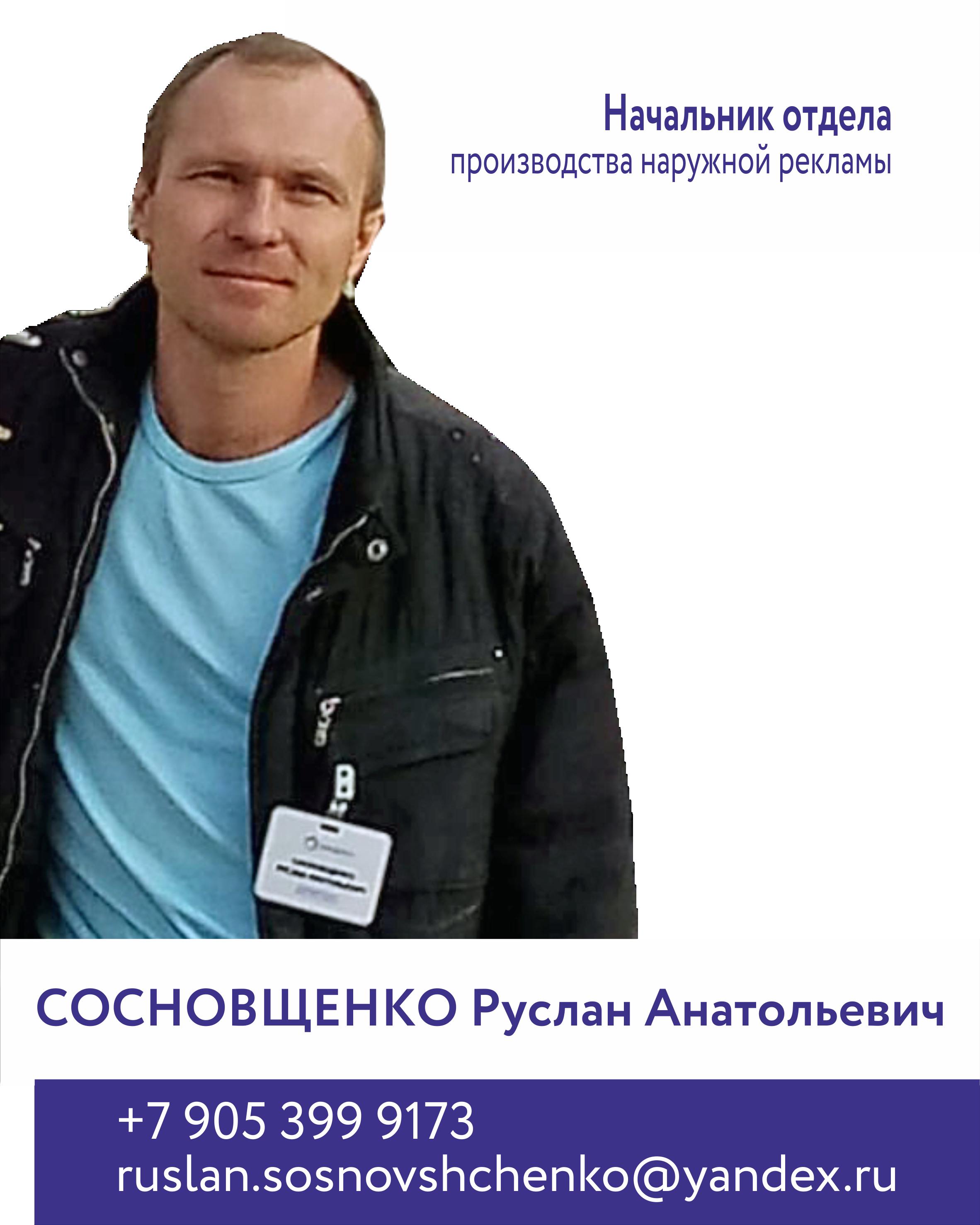 Сосновщенко на сайт 2
