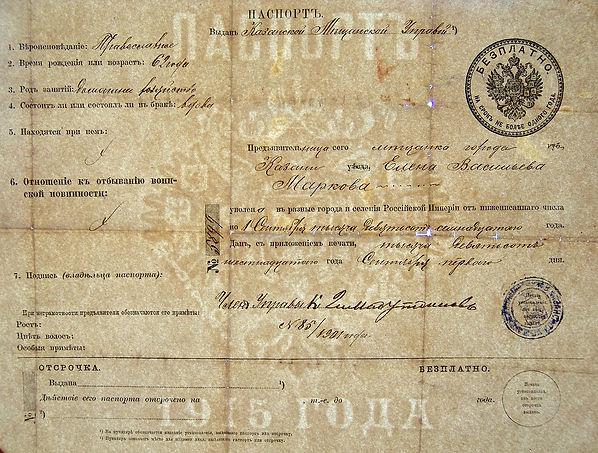 1280px-Паспорт_дорожный_1915.jpg