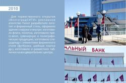 2010_ волгоград сити