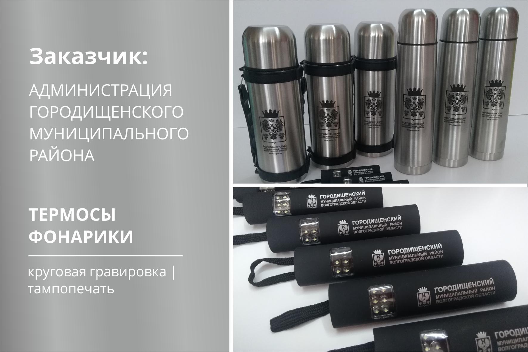 2020_08_29 администрация_термосы+фонарик