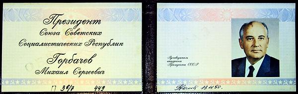 Горбачев.png