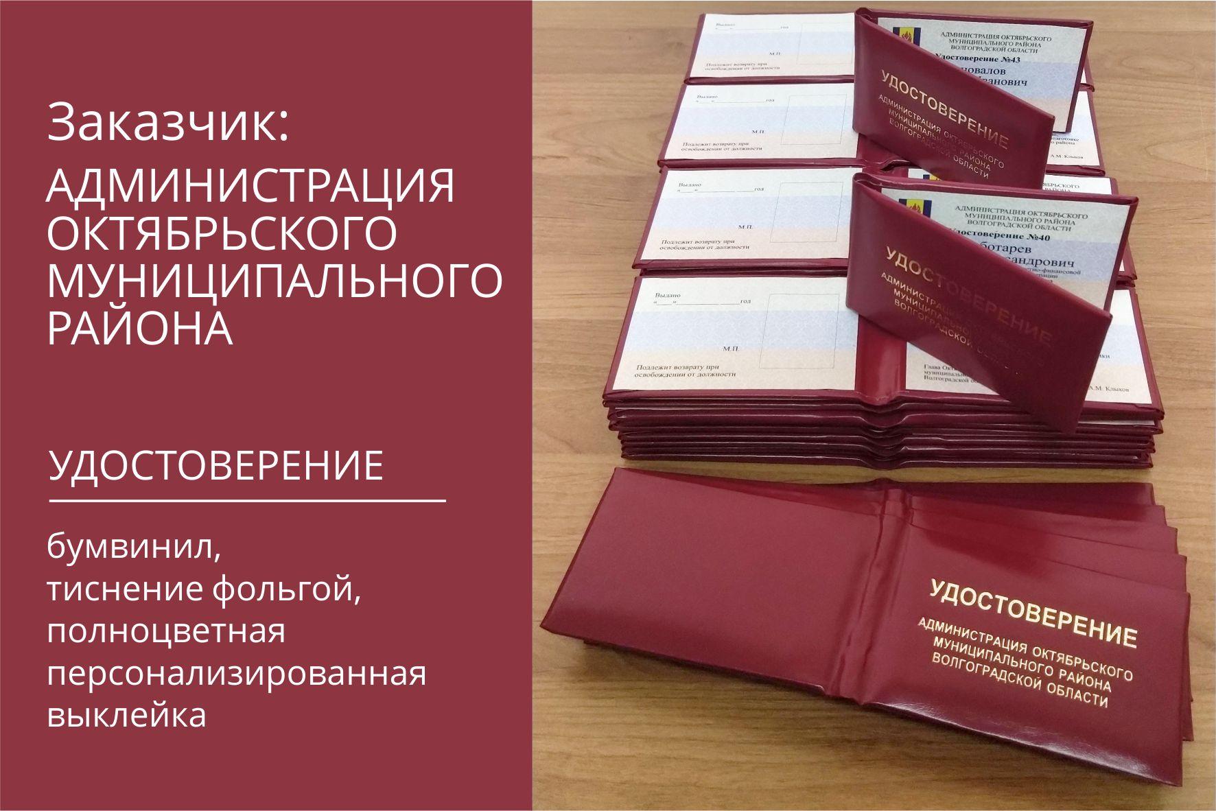Октябрьский_удостоверения