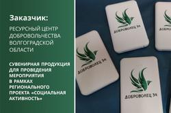 доброволец_блок новостей_