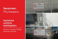 курить запрещено_ блок новостей
