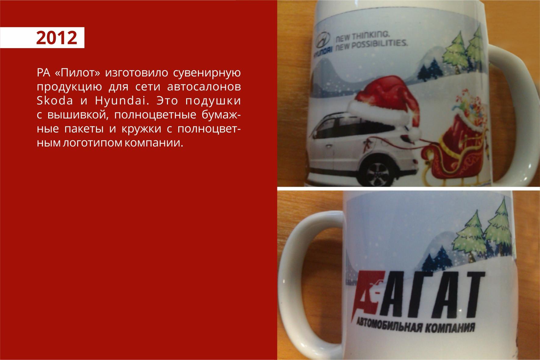 2012_агат