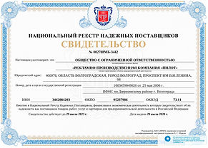 Печатная форма документа 002788МБ-3442-1
