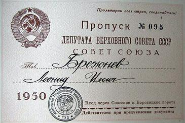 Брежнев.png