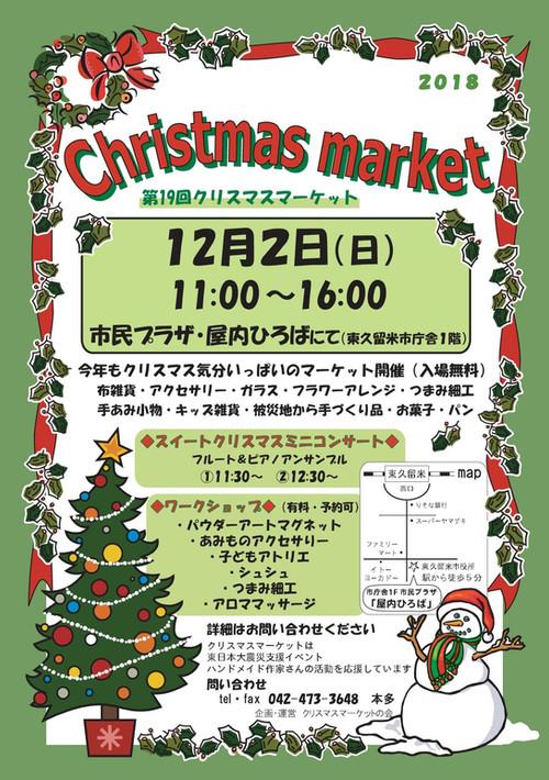 22108_18クリスマスポスター-001.jpg