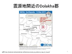 ネパール地震支援報告09