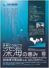 YNU-DEEPSシンポジウム「未来につなごう 深海の恵み」(11/23開催)