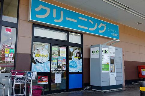 ラブリーチェーン公園橋店(埼玉県秩父市)