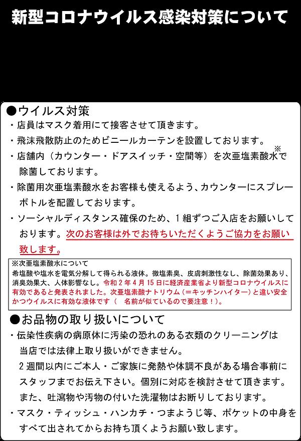 コロナウイルス対応.png