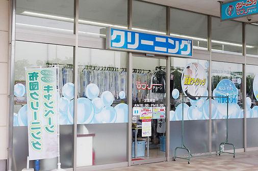 ラブリーチェーン滑川店(埼玉県比企郡滑川町)