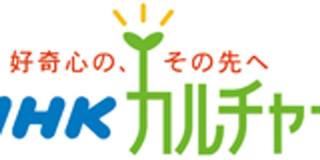 <途中からも受講可> NHKカルチャー  短期集中講座