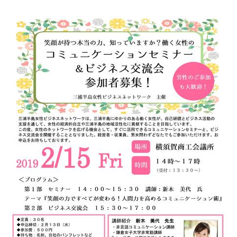 三浦半島女性ビジネスネットワーク会議