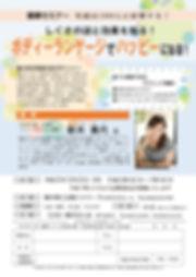 200302健康セミナー案内(藤沢法人会様).jpg