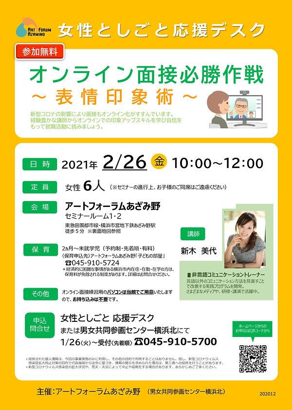 新木美代 非言語コミュニケーション オンライン 印象.jpg