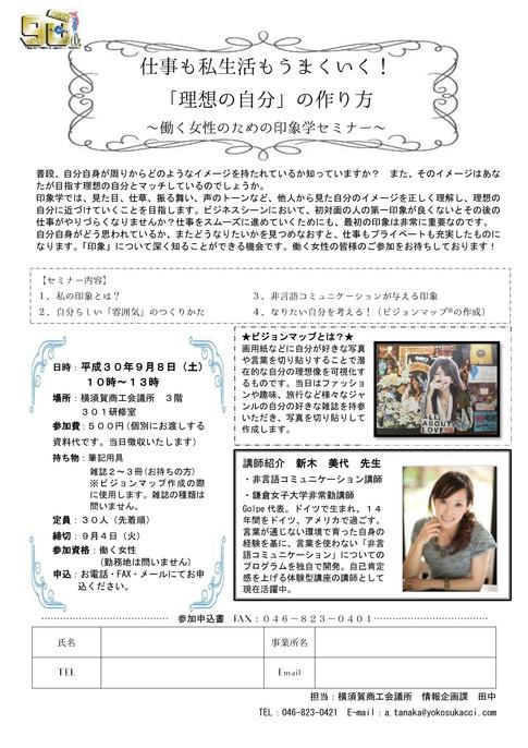 横須賀商工会議所 印象学セミナー