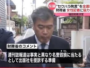 表情&声分析:福田財務次官