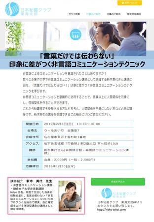 日本秘書クラブ東海支部チラシ.jpg