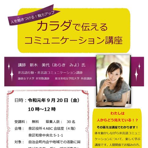カラダで伝えるコミュニケーション講座_20190220_page-0001.jp