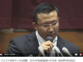ボディーランゲージ分析:日本大学アメフト井上前コーチ