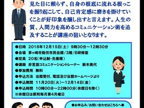 12/15 講座 満員御礼!増席します!&思い出綴り