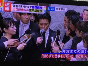 表情分析:TOKIO山口達也氏
