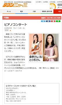 桑野彩子さんピアノコンサート大和.jpg