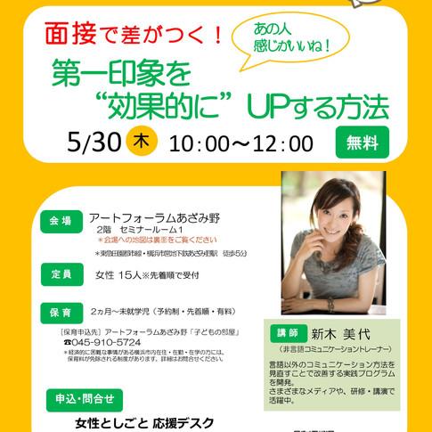 横浜市 非言語コミュニケーション講座.jpg