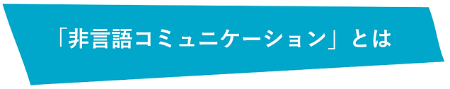 非言語コミュニケーション2.png