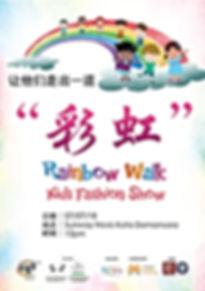 Rainbow Walk - Photobooth Backdrop.jpeg