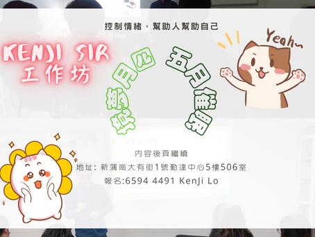 KenJi sir2021工作坊廣告時間