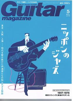 Guitar magazine May2018