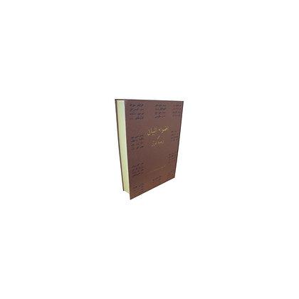 Adwaa'ul-Bayan (Large Size, Shamua Paper)