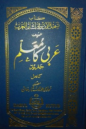 Arabi Ka Moallim Complet
