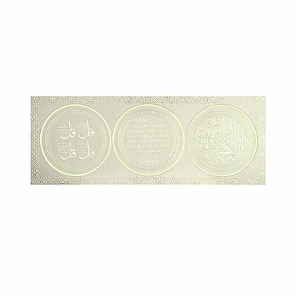 4 Qul/ Kalima/ Ayat-Al-Kursi Suede Canvas Cream 4 QUL/ KALIMA/ AYAT-AL-KURSI SUE