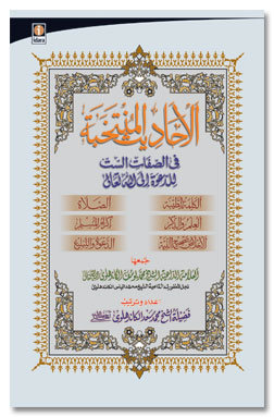 Muntakhab Ahadith Arabic