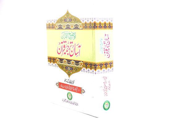 Asan Quran Tarjuma