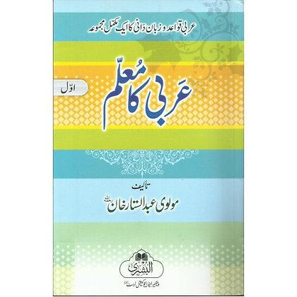 Arbi Ka Mu'allim ( Part 1-4 )