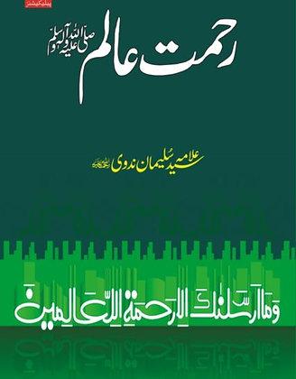 Rahmat-e-'Alam (sallahu 'alayhi wasallam)
