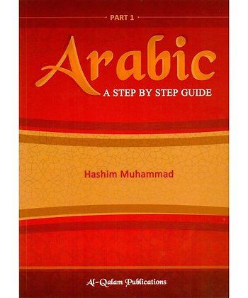 Arabic - A Step By Step Guide [Part 1]