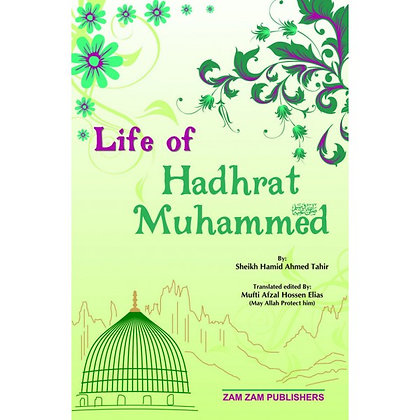 Life Of Hadhrat Muhammed For Youth