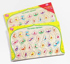 Colourful Arabic letters Wooden Puzzle (alphabet)